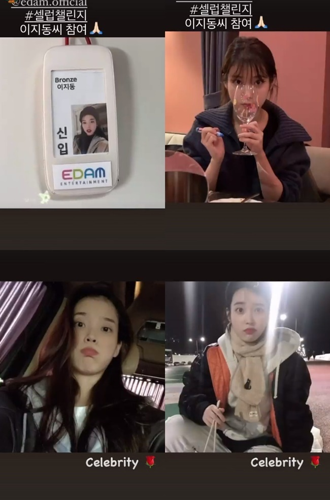 Singer IU joined the Celeb Challenge with Bucca Iji-dong.On February 2, IU posted several photos on the personal Instagram story with an article entitled Participating in the Cellup Challenge Lee Ji-dong.The picture shows IU in a comfortable daily life, playing guitar from a modest person, and feeling like a girlfriend, such as a selfie taken in a car.A lovely IU visual also caused a heartbeat, even with a face without a makeup.Meanwhile, IU released its digital single Sellers Brilliance on January 27th.