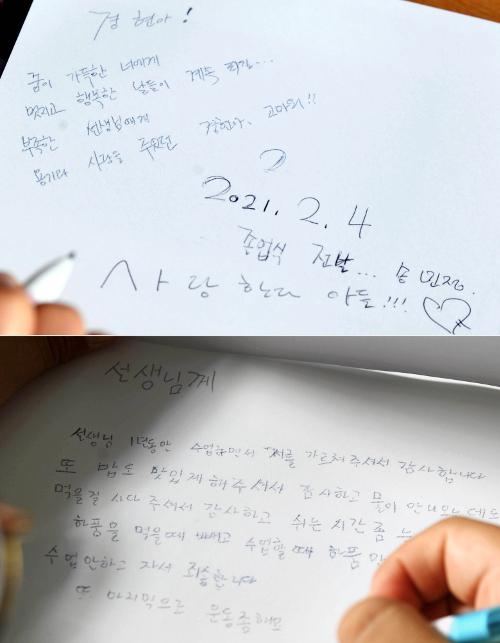 우도분교의 마지막 수업이 열린 지난 4일 송 분교장과 경현군이 서로에게 하고 싶은 말을 각자 나눠 가진 앨범에 쓰고 있다.