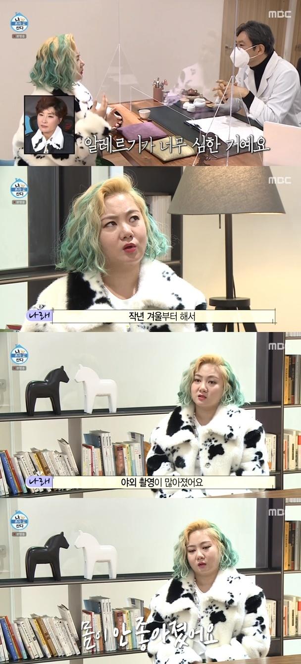 박나래 / 사진=MBC 나 혼자 산다