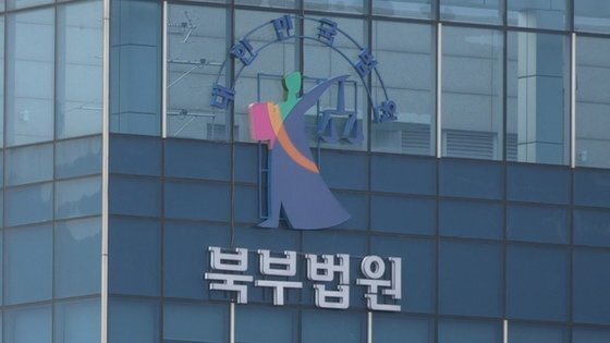 서울 북부지방법원 [사진 연합뉴스TV 캡처]