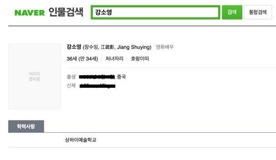 한국 포털의 중국 여배우 장수잉 소개 화면. 한글 독음 강소영으로 표기했다. [네이버 캡처]