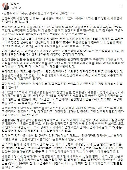 [사진 김병준 전 위원장 페이스북 캡처]
