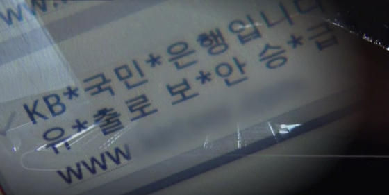 스팸문자. 〈사진=JTBC 뉴스룸 캡처〉