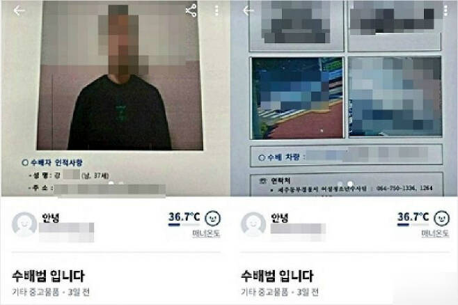 중고물품 거래 모바일 앱에 올라온 경찰 내부 수사자료 캡처