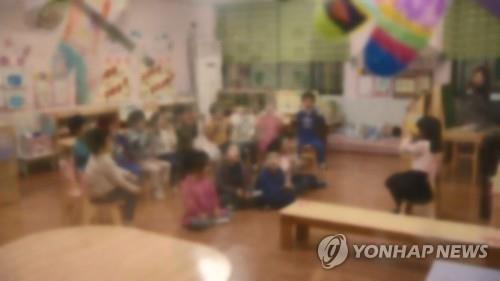 유치원(사진은 기사 내용과 무관) [연합뉴스TV 제공]