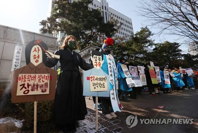 '정인이 양부모' 엄벌 촉구 피켓 시위 [연합뉴스 자료사진]