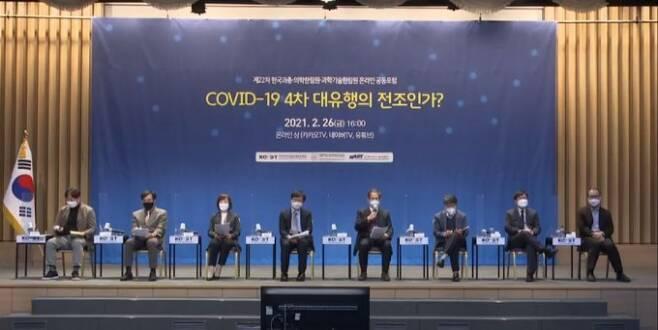 한국과학기술단체총연합회 유튜브 캡쳐