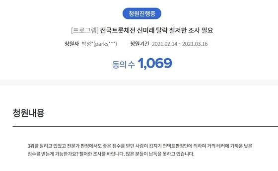 신미래 '전국트롯체전' 탈락 조사 청원 천명 돌파