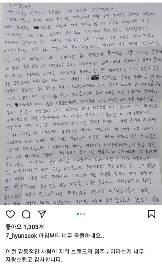 사진='철인7호' 프랜차이즈 김현석 대표 인스타그램 캡처