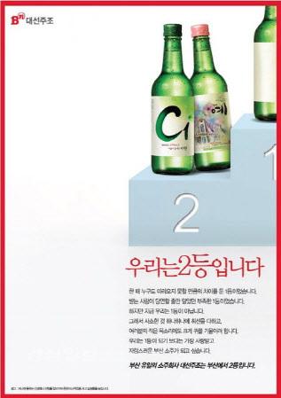 대선주조가 2013년 낸 '우리는 2등' 광고.