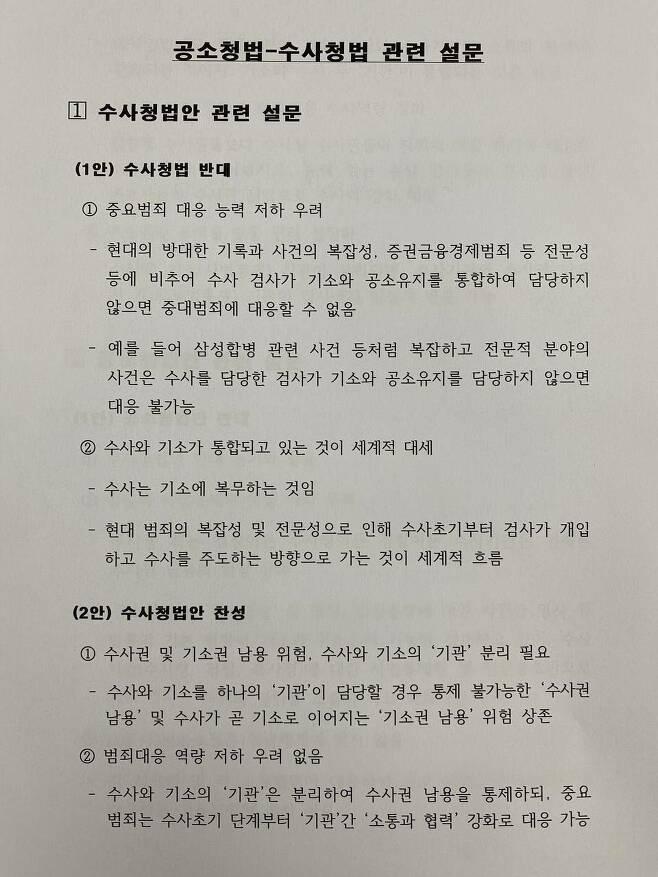 서울남부지검이 최근 작성한 수사청 법안 설문지.
