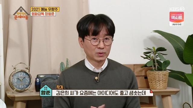 장항준이 KBS2 '옥탑방의 문제아들'에서 김은희에 대해 말했다. 방송 캡처
