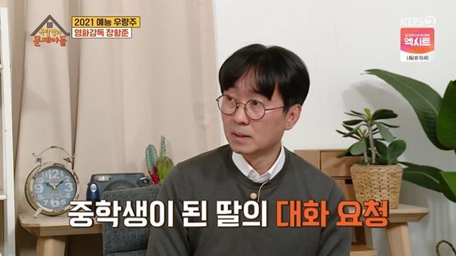 장항준이 KBS2 '옥탑방의 문제아들'에서 딸에 대해 말했다. 방송 캡처