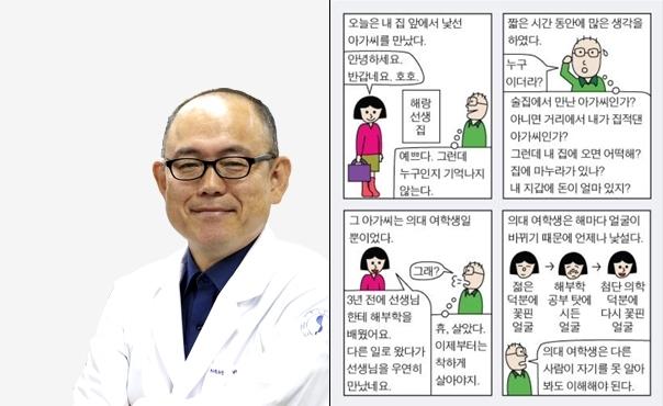 아주대학교 의과대학 해부학과 정민석 교수(왼쪽, 아주대학교 의과대학)와 정 교수가 그린 만화 '해랑 선생의 일기'일부(SNS 캡쳐)