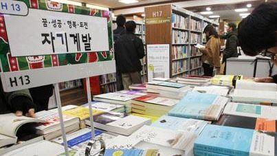 지난 23일 오후 서울 광화문 교보문고의 자기계발 코너에서 사람들이 책을 고르고 있다. 개인의 성공담 일색이던 자기계발서의 내용과 구성이 인문고전·에세이·뇌과학 등을 끌어들여 한층 다양해졌다./조선일보DB