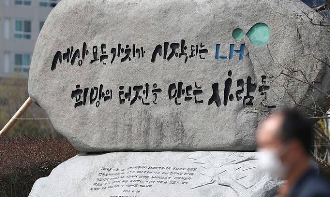 3일 경남 진주시 충무공동 한국토지주택공사(LH) 본사 입구 기념비 앞으로 시민이 지나가고 있다. 진주=연합뉴스