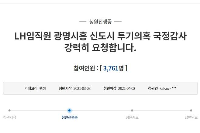 - LH 직원 광명·시흥 신도시 지역 투기 의혹 국정조사 요청 청원. 청와대 국민청원 게시판