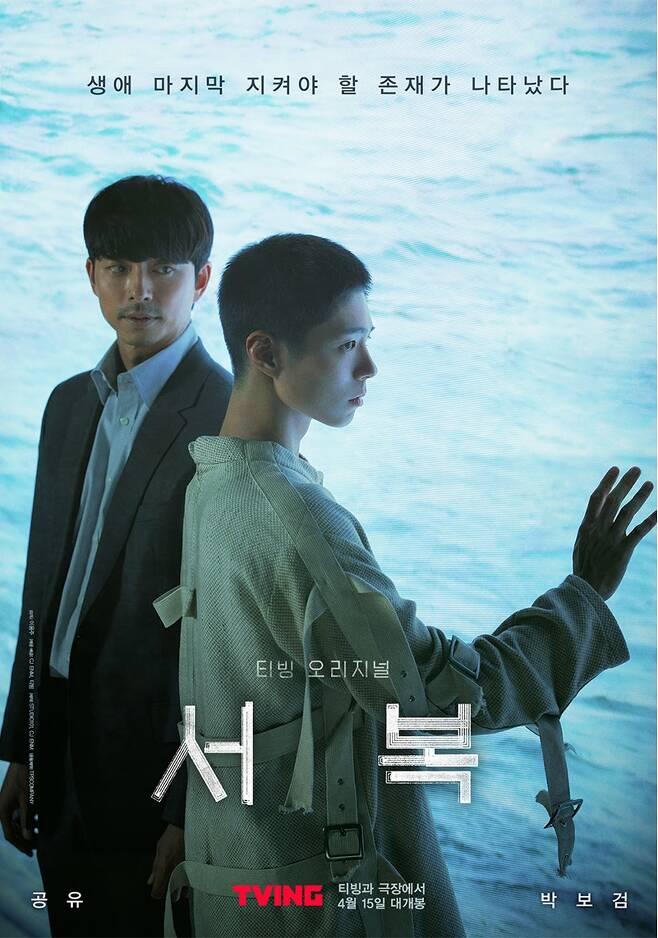 ▲ 영화 '서복' 포스터. 제공|CJ ENM