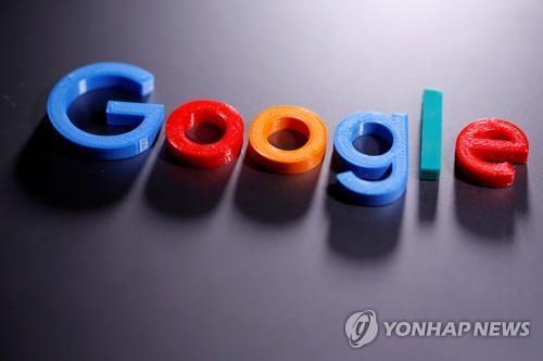 구글의 로고. [로이터=연합뉴스 자료사진]
