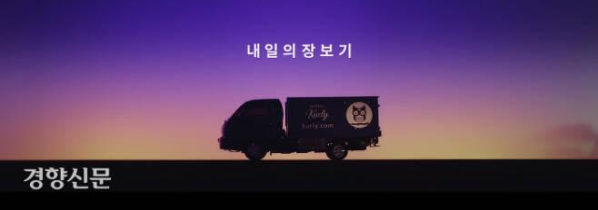 /마켓컬리 소개 영상 발췌