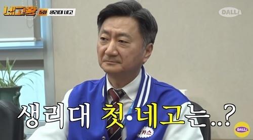 최호진 동아제약 대표.유튜브'네고왕2' 화면 갈무리.
