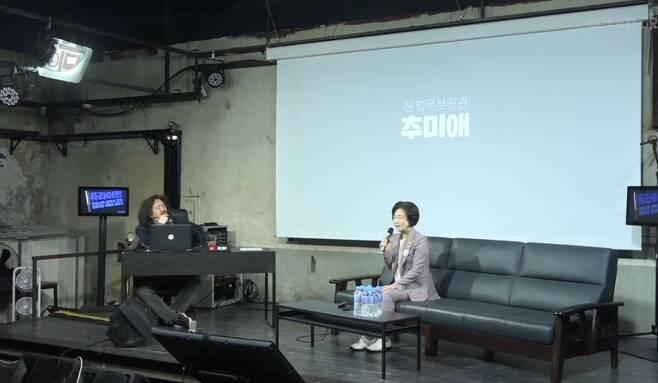'김어준의 다스뵈이다' 유튜브 방송에 출연한 추미애 전 법무부 장관