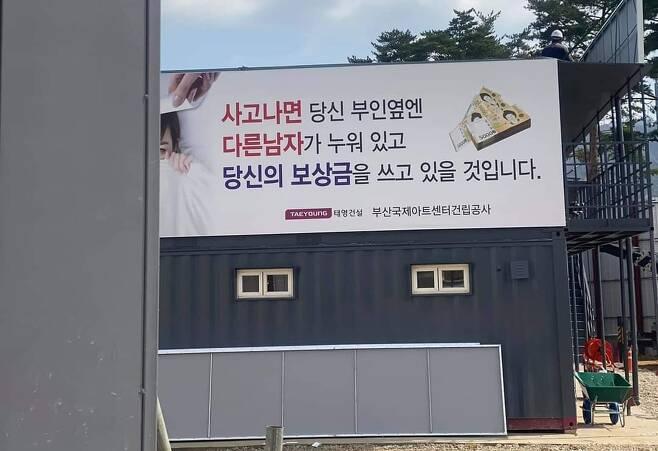 부산국제아트센터건립공사 현장 [독자 제공. 재판매 및 DB 금지]