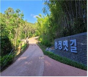 부산 해운대구 좌동 송정옛길 입구 모습