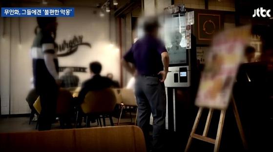 〈사진-JTBC 뉴스룸 캡쳐〉