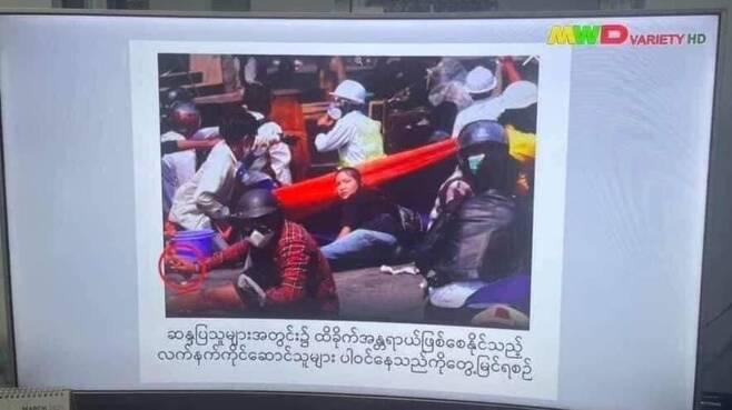 치알 신의 죽음에 제삼자가 있다는 가짜 뉴스를 버젓이 내보내는 장면.2021.3.10. [미얀마 먀와디 방송 화면 캡처]