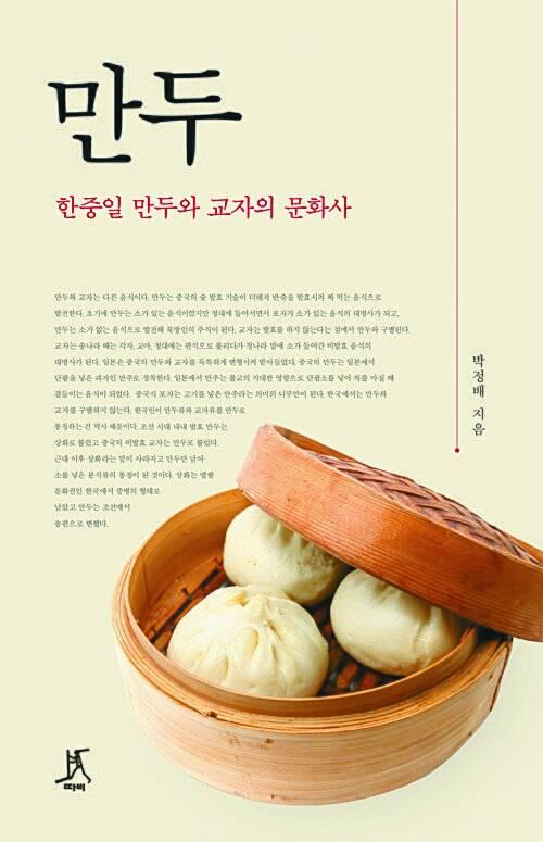 『만두- 한중일 만두와 교자의 문화사』