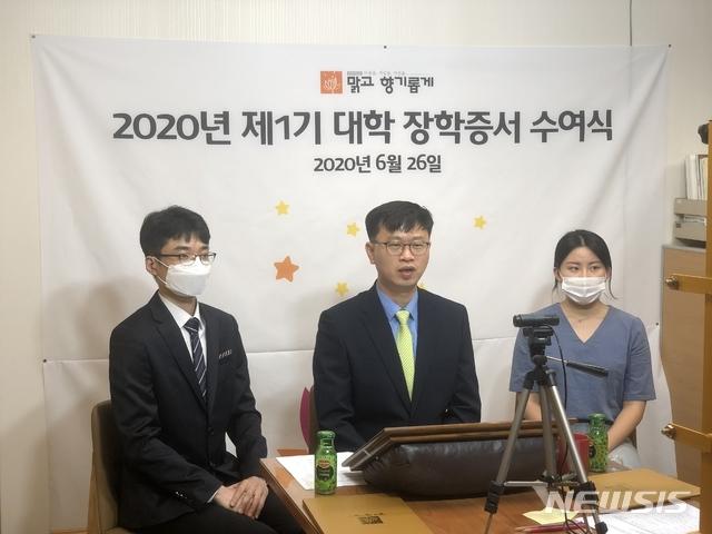 [서울=뉴시스]2020년 '맑고향기롭게' 대학생 장학증서 수여식. (사진 = 맑고향기롭게 제공) 2021.023.23.photo@newsis.com