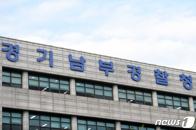 경기남부지방경찰청. 2019.10.18/뉴스1 © News1 조태형 기자