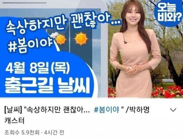 논란이 된 유튜브 영상 제목. '오늘비와' 계정