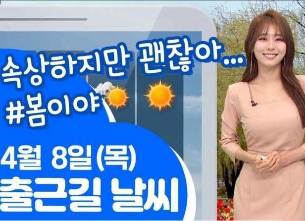 MBC가 운영하는 날씨 유튜브 채널 '오늘비와?'캡처 화면