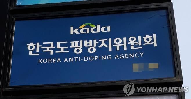 한국도핑방지위원회 KADA [촬영 안철수]