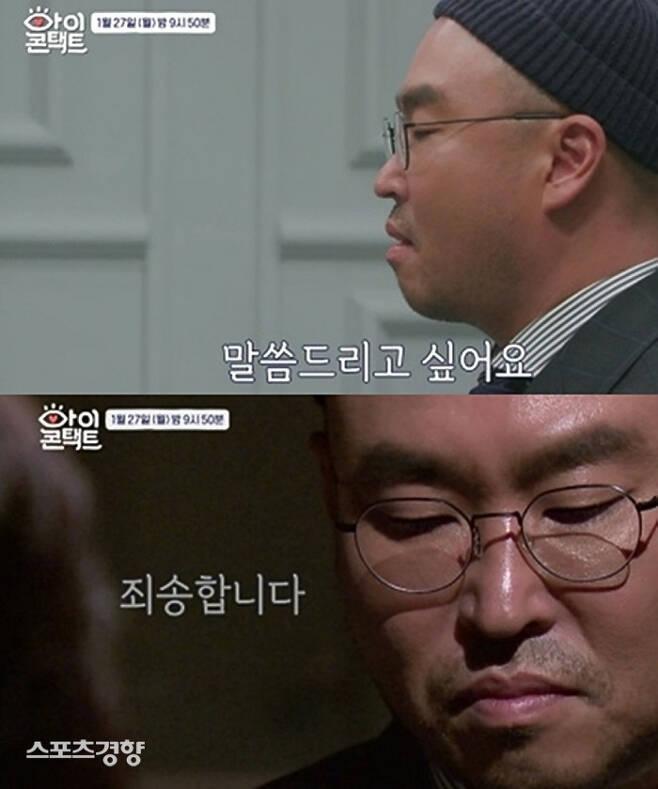 채널A는 같은 세 자례 음주운전 전과를 가진 김현우를 비롯해 길(사진)과의 인터뷰를 진행하며 그들의 과오를 포장했다. 채널A 방송 화면