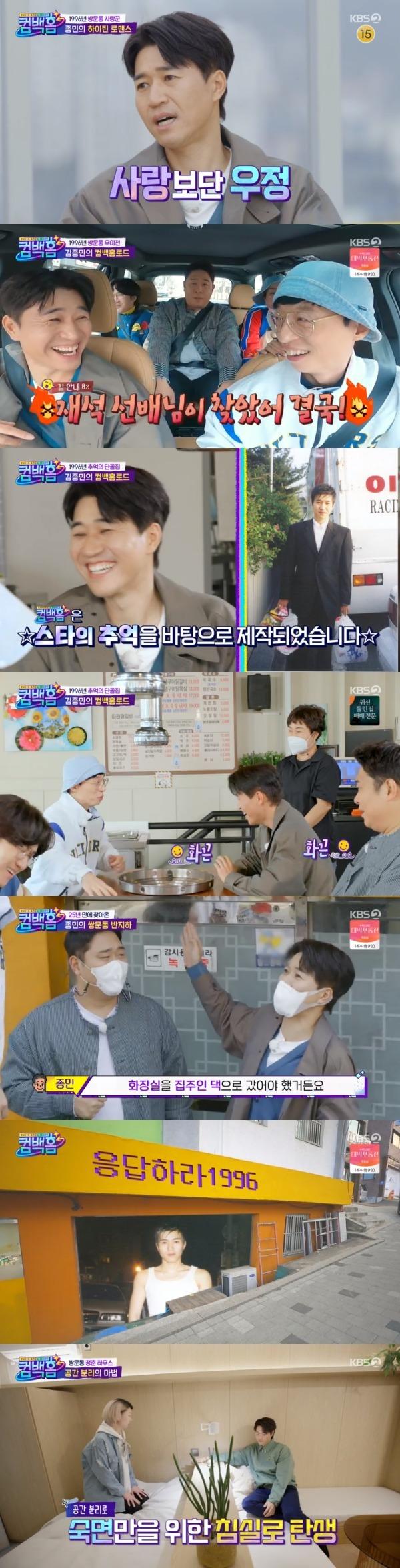 KBS 2TV '컴백홈' 방송 화면 캡처 © 뉴스1