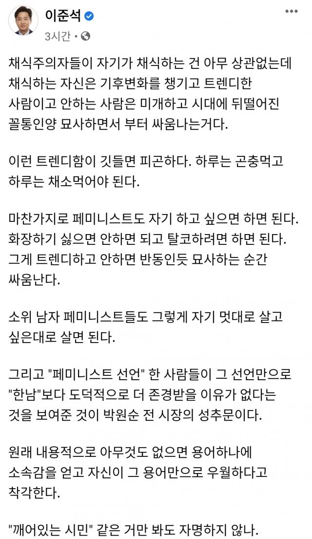 이준석 전 미래통합당 최고위원 페이스북 캡처