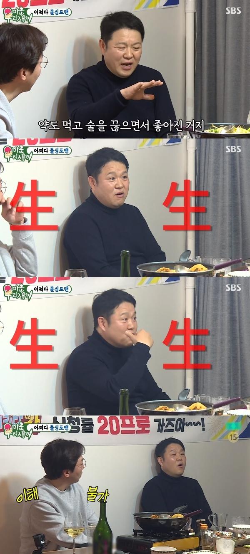미우새 김구라 / 사진=SBS 미운우리새끼