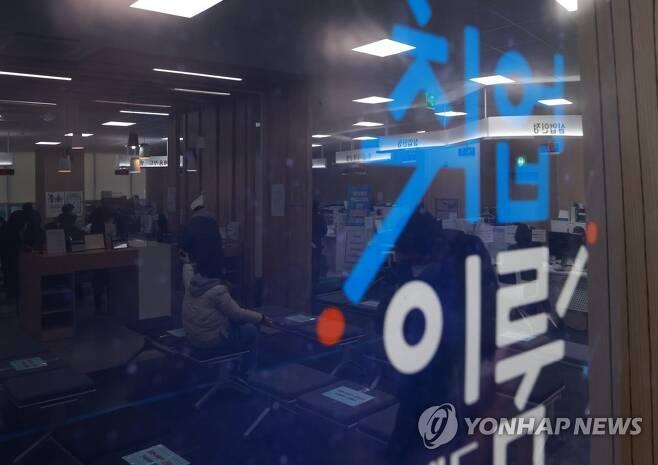 고용센터에 부착된 국민취업지원제도 포스터 [연합뉴스 자료사진]
