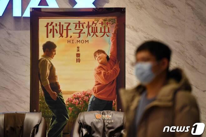 중국 영화관 앞을 한 시민이 걸어가고 있다.  © AFP=뉴스1
