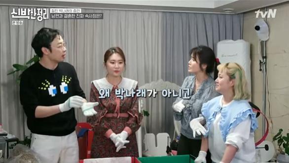 권재관 김경아 신애라 박나래(왼쪽부터 차례로)가 tvN '신박한 정리'에서 예능감을 자랑했다. 방송 캡처