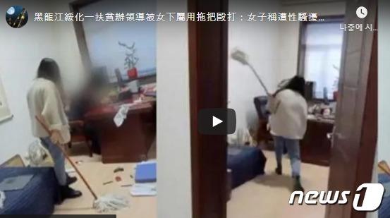 대걸레로 직장상사를 때리고 있는 여직원 - SCMP 갈무리 © 뉴스1
