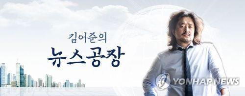 김어준의 뉴스공장 [TBS 홈페이지 캡처. 재판매 및 DB 금지]