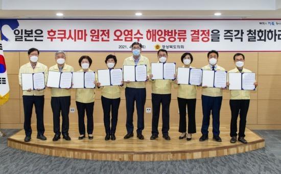 경북도의회 의원들이 15일 일본 후쿠시마 원전 오염수 해양 방류 결정 철회를 촉구하고 있다.[경북도의회 제공]