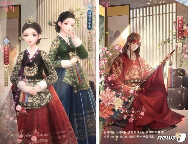 페이퍼게임즈 샤이닝니키 '품위의 가온길' 의상 (온라인 커뮤니티 갈무리) © 뉴스1