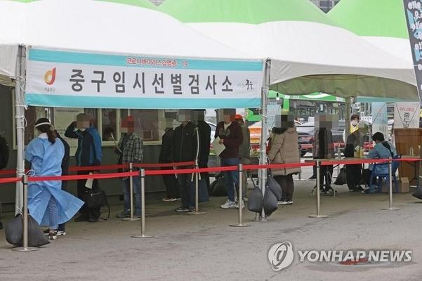 17일 서울역광장에 마련된 임시 선별진료소에서 시민들이 코로나바이러스 감염증(코로나19) 검사를 받기 위해 줄을 서고 있다. /연합뉴스