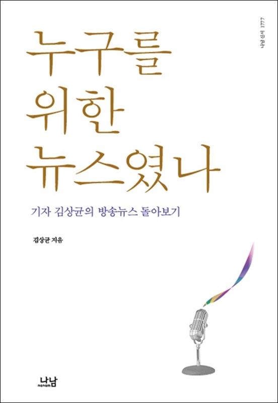 ▲ 김상균 방송문화진흥회 이사장 책 '누구를 위한 뉴스였나'(나남)