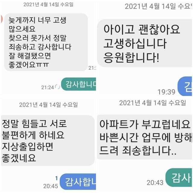 [서울=뉴시스] 고덕동 아파트 주민들이 택배기사들에게 보낸 문자. (사진=택배노조 제공) 2021.04.17. photo@newsis.com *재판매 및 DB 금지